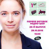 Первое Беговое Радио-Шоу. 25-й выпуск. 29.10.2015