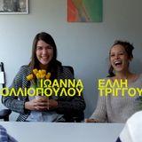 Ιωάννα Κολλιοπούλου & Έλλη Τρίγγου - Συνέντευξη στους Laternative @ En Lefko 87.7