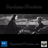 Δημήτρης Αλικάκος #ad_hoc με τον Α. Τσαγκαρογιάννη στο Radio magazen.gr