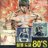 Salon Tokyo 80`s 2 years anniversary -Chapter 1.
