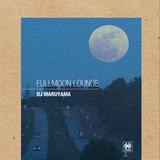 「FULLMOON LOUNGE 2019 mix」 sample 11min