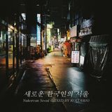 【OMOIDE- 75】Nukorean Seoul MIXED BY KOITAMA