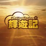 輝遊記 #GoWestReplay 2018-03-25