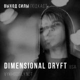 Vykhod Sily Podcast -  Dimensional Dryft Guest Mix