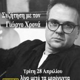 Συζήτηση με τον Γιώργο Χρονά - 28/04/2015 - Εκπομπή 85