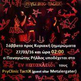 """Οι Psyclinic Tactix @ ΣΠΟΡ FM 94,6 (27/3/16 """"Εν Κατακλείδι"""" Παναγιώτης Ρήλλος)"""
