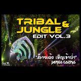 สายเด้ง เหิญเข้าป่า - TRIBAL & JUNGLE Vol.3