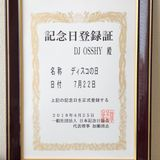 Radio Disco 2018.6.2. 「ディスコの日制定」速報