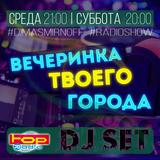 Вечеринка твоего города_NEW - 071017 (Top Radio LIVE)