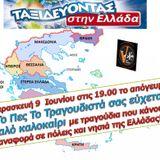 Ταξιδεύοντας στην Ελλάδα-Πες το Τραγουδιστά-09-06-17