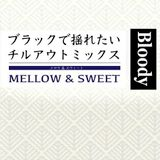 Bloody ~mellow & sweet~