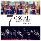 ''7 Oscar season 4: H Μεγάλη Πρεμιέρα ''  στα 7 Oscar για τον Αχιλλέα 25-10-2016