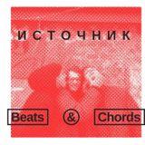 Beats & Chords 006: «источник»