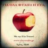 """""""Για όλα φταίει η Εύα;"""" Jul 1st 2014"""