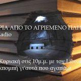 ΜΑΚΡΙΑ ΑΠΟ ΤΟ ΑΓΡΙΕΜΕΝΟ ΠΛΗΘΟΣ-ΕΚΠΟΜΠΗ 7 22/11/15