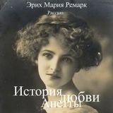 """Эрих Мария Ремарк """"История любви Анетты"""""""