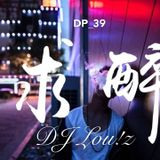 ◤全中文电音舞曲◢ ㄨ求醉ㄨ回心转意ㄨ起风了ㄨ虎口脱险Liveㄨ By DJ Lou!z 2018 Mixx DP_39
