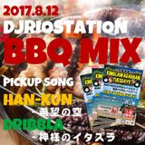 DJRIOSTATION ~ BBQ MIX ~ 20170812