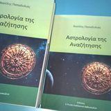 Αστρολογια και Αναζητηση: Ομιλια στο Therapy Planet