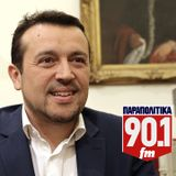 Συνέντευξη του Υπουργού Επικρατείας, Νίκου Παππά, στον Ρ/Σ ¨ΠΑΡΑΠΟΛΙΤΙΚΑ fm¨με την Μαριάννα Πυργιώτη