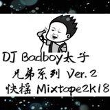 DJ Badboy太子 【兄弟系列 Ver.2''】快摇 Mixtape 2K18