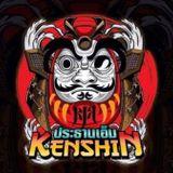 ตึงทุกเกียร์ By Kenshin