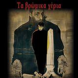 """Θέατρο Κυριακής - """"Τα βρώμικα χέρια"""" του Jean-Paul Sartre 17.05.2015"""