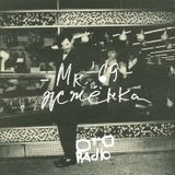 Mr.'69 - Жженка №67