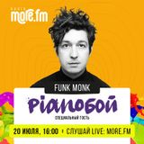 Funk Monk. Episode 9. 20.07.2016