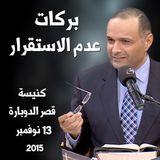 بركات عدم الاستقرار - د. ماهر صموئيل - كنيسة قصر الدوبارة الانجيلية