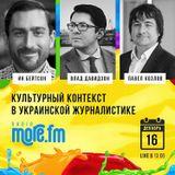 Vladislav Davidzon&In Beytson.16.12.2016