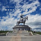 KOITAMA MIX VOL.16 - HIPHOP IN MONGOL