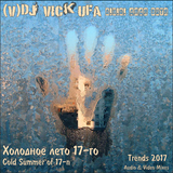 DJ Vick Ufa - Cold Summer of 17-n