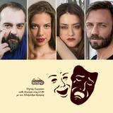 Τέχνης Σεργιάνι 26/06/2017 - Θεατρικός Απολογισμός