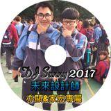 DJ Sunny - 未來設計師 2017 亦顯& 家宏專屬