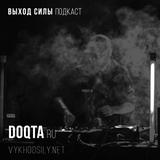 Vykhod Sily Podcast  - doqta Guest Mix