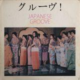 グルーヴ! | Japanese Groove Vol. 1