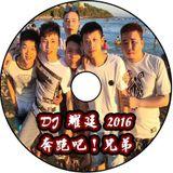 【DJ 耀廷 - 奔跑吧!兄弟 】(客製專屬)