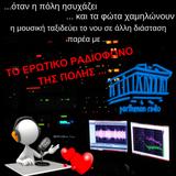 ΤΟ ΕΡΩΤΙΚΟ ΡΑΔΙΟΦΩΝΟ ΤΗΣ ΠΟΛΗΣ ! ParthenonRadio 29072017