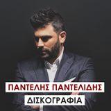 Pantelis Pantelidis - Discography / NonStop (2012-2015) Afieroma!
