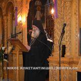 Κήρυγμα Πρωτοσυγκέλλου Ιεράς Μητροπόλεως Φλωρίνης Αρχ. Νικηφόρου Μανάδη - Εσπερινός Αποκαθήλωσης