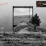 ΜΑΚΡΙΑ ΑΠΟ ΤΟ ΑΓΡΙΕΜΕΝΟ ΠΛΗΘΟΣ - TROLL RADIO, ΕΚΠΟΜΠΗ 4