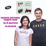 Первое Беговое Радио-Шоу. 16-й  выпуск. 21.08.2015