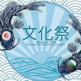 S0509. FC /09.12.2016/  - Ayumi Hamasaki Trubute Night & Bunkasai at 18 School