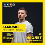 U-Music #2 Фіолет