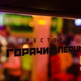 Dj Jerry - Hot Peppers LIVE (08.04.2017)