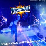 Wrestling Home Special Podcast: Итоги WWE WrestleMania 33