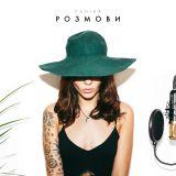 Панiка - Розмови EP (Full ALbum)