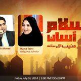 Islam Asaan Muneeb kay Sath Guest Huma Taqvi