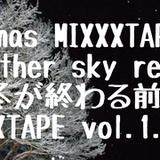 "X'mas MIXXXTAPE ""another sky remix""-冬が終わる前にMIXTAPE vol.1.5-"
